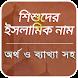 Muslim baby name bangla,শিশুদের ইসলামিক নাম ও অর্থ by bdappsstudio