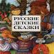 Детские сказки by Alex App