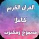 القرأن الكريم كاملا مسموع by mobil apps