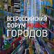 Форум живых городов by Центр Высоких Технологий