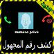 اعرف رقم المتصل المجهول prank by Hrotex Arab