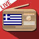 Radio Greece Live FM Station ???????? | Greece Radios by Radio Live Fm Music Online