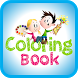 Kids Coloring Book by Suave Solutions