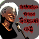 Koleksi Lagu FARIZ RM by Sani apps publisher