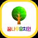 꿈나무 유치원 by 애니라인(주)
