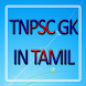 Tamilnadu GK in Tamil TNPSC by tetarwalsuren