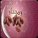 اذكار الصباح و المساء رمضان by Rmdan