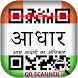 Aadhar Card Scanner 2017 by dreamDot