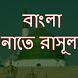 বাংলা নাতে রাসূল by Multimedia.Apps.BD Ltd.