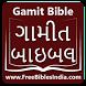 Gamit Bible