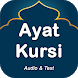Ayat Kursi Audio & Text