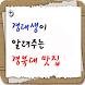 경대생이 알려주는 경북대 맛집 by COUP103.8