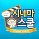 시네마스쿨 by (주)제이제이트레이딩
