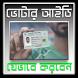 SMART NID CARD করবেন যেভাবে - স্মার্ট ভোটার কার্ড by Ultra Core Lab