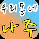 우리동네 나주 by NONGDAM CORP