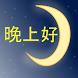 晚上好 v3 by thanki