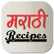Marathi Recipes Collection by Genx Apps