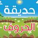 حديقة الحروف by Ben Yaala Amir