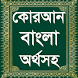 Quran Bangla ~ কোরআন বাংলা by Active User