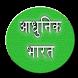 Adhunik Bharat (Modern india) by Learn Oye