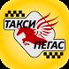 Такси ПЕГАС : ЗАКАЗ ТАКСИ by Студия Три Цвета