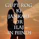 Gupt Rog Ki Jankari Aur Elaj by GIF Developer