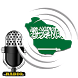 Radio FM Saudi Arabia All Stations