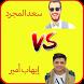 Saad Lamjarred VS Ihab Amir by JMSJ Games