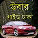 উবার গাইড ঢাকা - Uber Guide Bangladesh
