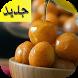 اكلات اماراتية by zghari apps