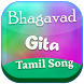 Bhagavad Gita Tamil Song by Dekoly
