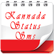 Kannada SMS Status by Tips,trick,shayari,sms,status