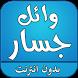 اغاني وائل جسار بدون انترنت by Simora