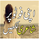 Urdu Poetry on Photos by 9ft Learning Apps & Games