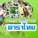 เกมส์ตัวต่อภาพดาราไทย จิ๊กซอว์ by 4nao