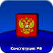 Конституция РФ by Just For you