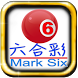 六合彩 Hong Kong Mark Six Free by App 4 Daily Life