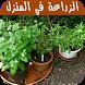 الزراعة في المنزل by abdo.apps