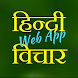 Hindi Thoughts Web App (Light)