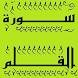 تحفيظ سورة القلم قرأن كريم by Ayman Khoshouey