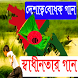 দেশাত্মবোধক গান (স্বাধীনতার গান) by Masti Apps BD