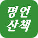 명언산책(좋은글,좋은글귀,짧고좋은명언,감동,성공,힐링) by James Kim(제임스)