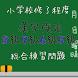 小学校修了程度 漢字検定8級・7級・6級・5級 総合練習問題