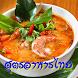 สูตรเด็ดอาหารไทย by Highaco