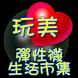玩美彈性襪-玩美生活市集 by Meepshop