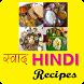 Hindi Recipe | हिंदी रेसिपी by Shree App