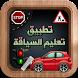 تعليم السياقة بالمغرب 2016 by Studio Apps Mobile
