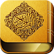 قرآن کریم جزء اول by Hesam Rastgari