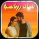 رنات رومانسية تركية رووعة by kirkozapps