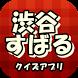 渋谷すばるクイズ by 葵アプリ